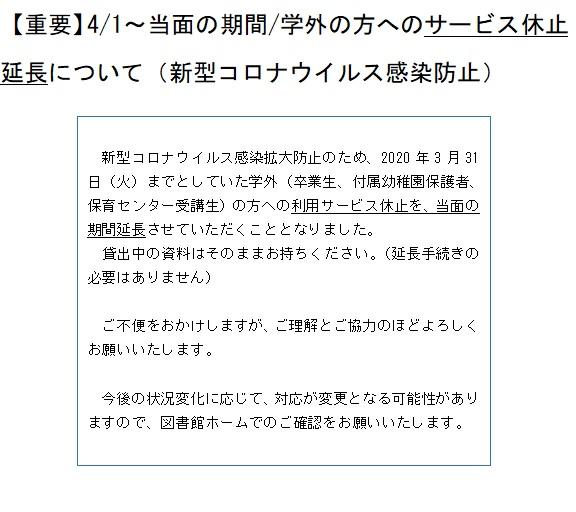 休止お知らせ.jpg